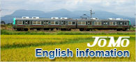 jomorailway english infomation